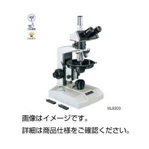 偏光顕微鏡 ML9200