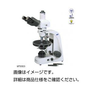 偏光顕微鏡 MT9300