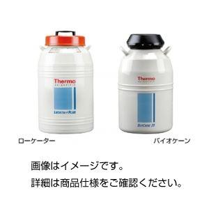 凍結保存容器 ローケーターJr.A