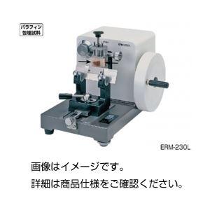 大型回転式ミクロトームERM-230L(替刃付)