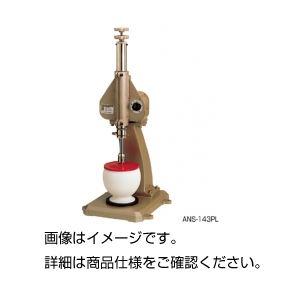 高速スタンプミル ANS-143PL