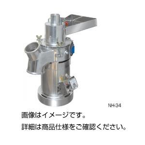 卓上強力粉砕器 NH-34
