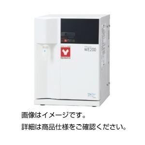 純水製造装置(ピュアライン) WE200