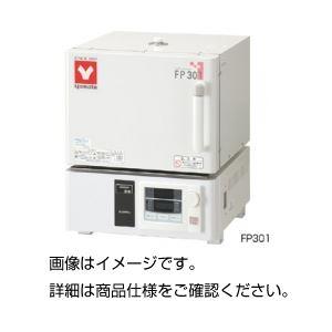 マッフル炉 FP411