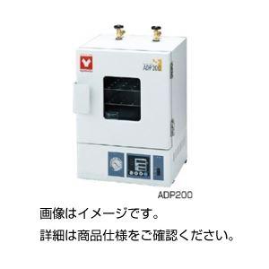角型真空乾燥器 ADP-300