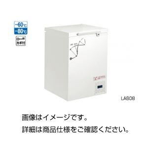 超低温フリーザ LAB11