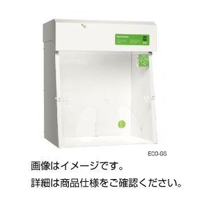 ダクトレス・ヒュームフード ECO GS