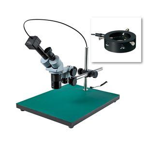 【ホーザン】実体顕微鏡 L-KIT541