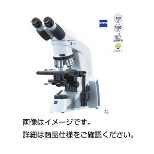 カールツァイス生物顕微鏡 ALB-N2K